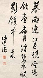 Painter And Calligrapher Pu Hsin Yu